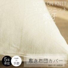 ふんわり柔らかタッチの綿100%の敷き布団カバー コットンニット 象牙 ぞうげ