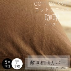 ふんわり柔らかタッチの綿100%の敷き布団カバー コットンニット 珈琲 コーヒー