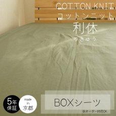 ふんわり柔らかタッチの綿100%のBOXシーツ コットンニット 利休 りきゅう