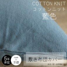 ふんわり柔らかタッチの綿100%の敷き布団カバー コットンニット 藍色 あいいろ