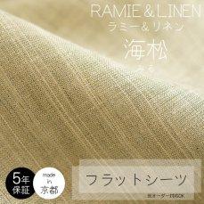 しっとりとしたハリ感と光沢が美しい麻100%のフラットシーツ ラミー&リネン 海松 みる