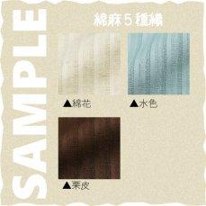 無料サンプル『綿麻5種織り』