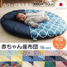 ゆりかごのような赤ちゃんのお昼寝スペース 『赤ちゃん座布団 布団+カバー』