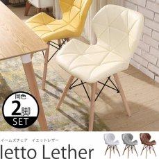 存在感のあるデザインと安心の座り心地!イームズチェア『イエットレザー 同色2脚セット』