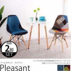 存在感のあるデザインと安心の座り心地!イームズチェア『プレザント 同色2脚セット』
