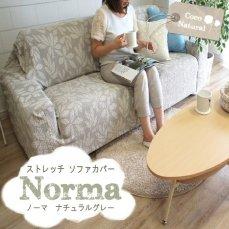 【COCO NATURAL】 国産・天然素材使用の180%ストレッチソファカバー 『ノーマ ナチュラルグレー』■完売