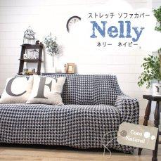 【COCO NATURAL】 国産・天然素材使用の180%ストレッチソファカバー 『ネリー ネイビー』■完売