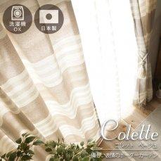 【洗濯機OK・非遮光】天然繊維混の厚地 カーテン 『コレット ベージュ』