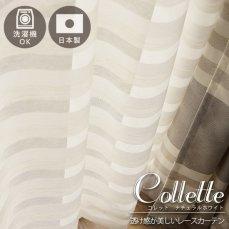 【洗濯機OK】ナチュラル&ベーシックなレースカーテン 『コレット ナチュラルホワイト』