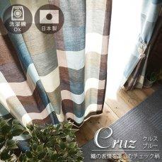 【洗濯機OK・非遮光】天然繊維混の厚地 カーテン 『クルス ブルー』