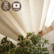 【洗濯機OK・非遮光】天然繊維混の厚地 カーテン 『アレー アイボリー』