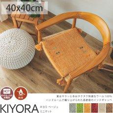 超激安!天然羊毛インド製手織りギャッベのミニマット『キヨラ ベージュ ミニマット』
