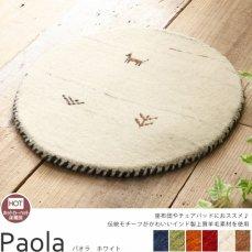 【約35cm円形】 上質羊毛ウール100% おしゃれなギャッベ 『パオラ ホワイト』