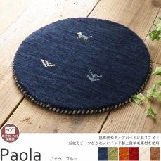 【約35cm円形】 上質羊毛ウール100% おしゃれなギャッベ 『パオラ ブルー』