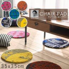 鈴木マサルデザインのお部屋を彩る楽しいチェアパッド 35x35cm■品薄