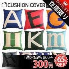 デザイン豊富!おしゃれなクッションカバー『カラフルアルファベット』 約45x45cm■K/M/R/S/Y:完売