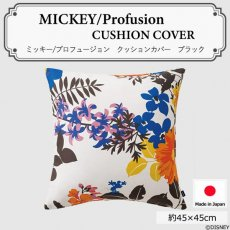 ディズニー『ミッキー/プロフュージョン クッションカバー ブラック 約45x45cm』