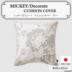 ディズニー『ミッキー/デコレート クッションカバー グレー 約45x45cm』