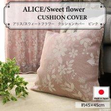 ディズニー『アリス/スウィートフラワー クッションカバー ピンク 約45x45cm』