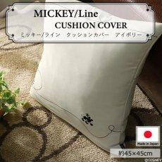 ディズニー『ミッキー/ライン クッションカバー アイボリー 約45x45cm』