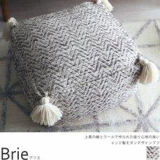 上質の綿とウールを使用したモダンデザインプフ『ブリエ 約45x45x25cm』(フリンジ含まず)■欠品中(次回未定)