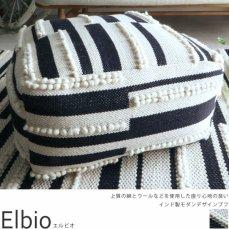 上質の綿とウールなどを使用したモダンデザインプフ『エルビオ 約45x45x25cm』