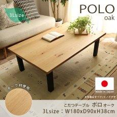 《受注生産》冬暖かく、夏はお洒落に使える!日本製のこたつテーブル『ポロ オーク 3Lサイズ』■受注生産品<br>納期1ヵ月