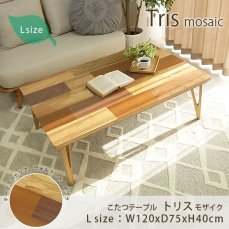オールシーズン使えるモザイク天板!国産材使用のおしゃれなこたつテーブル『トリス モザイク Lサイズ』