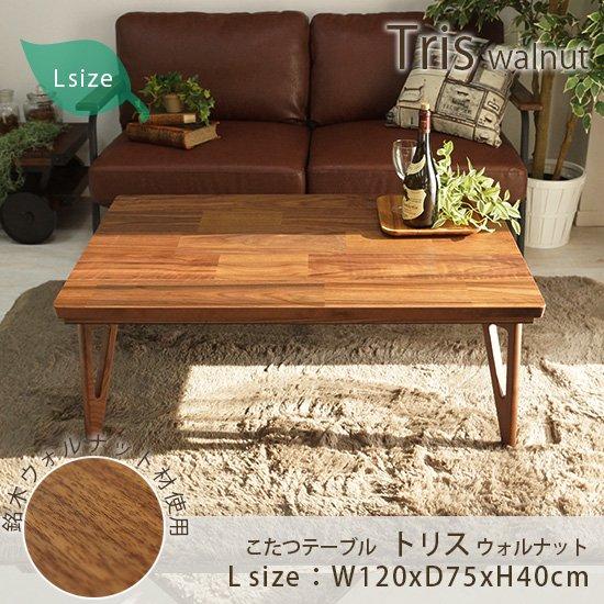 オールシーズン使える!国産材使用のおしゃれなこたつテーブル『トリス ウォルナット Lサイズ』