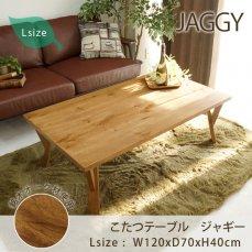 オールシーズン使える!国産材使用のおしゃれなこたつテーブル『ジャギー Lサイズ』