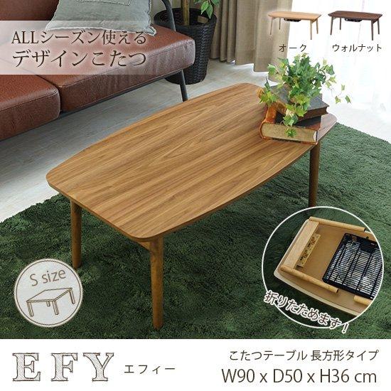 オールシーズン使える!折りたためてコンパクトなこたつテーブル【エフィー 長方形 Sサイズ】2カラー