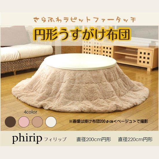 (円形 薄掛タイプ)ふわふわラビットファータッチ♪こたつ 掛け布団単品 『フィリップ 円形』4カラー x 2サイズ
