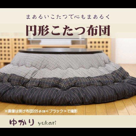 (円形 厚掛けタイプ)すこし和モダンなこたつ掛け布団単品 しじら織り 『ゆかり』 2カラー x 2サイズ