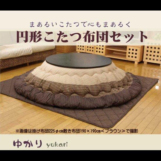 (円形)(掛敷セット 厚掛けタイプ)すこし和モダンなこたつ布団セット しじら織り 『ゆかり』 2カラー 円形2サイズ