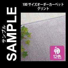 無料サンプル『グリント』■グリーン/ブラック:完売