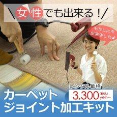 【レンタル】 プロ仕様のカーペットジョイント加工キット