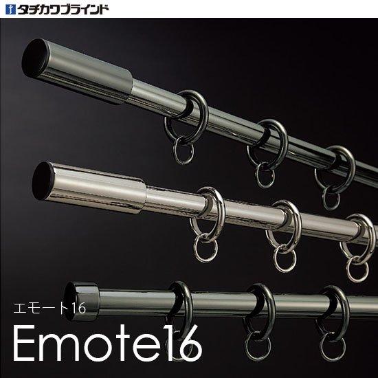 エモート16