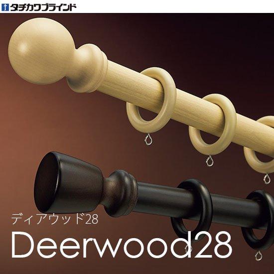 ディアウッド28