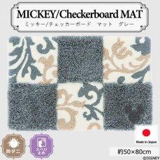 ディズニー 防ダニマット 『ミッキー チェッカーボードマット グレー 約50x80cm』