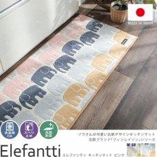 北欧デザイン!フィンレイソンのゾウさんモチーフキッチンマット『エレファンティ キッチンマット ピンク』