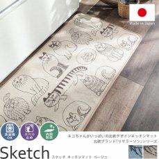 北欧デザイン!リサラーソンの可愛いネコちゃんシリーズキッチンマット『スケッチ キッチンマット ベージュ』