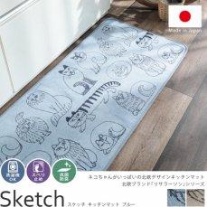 北欧デザイン!リサラーソンの可愛いネコちゃんシリーズキッチンマット『スケッチ キッチンマット ブルー』