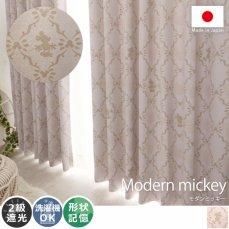 お部屋を楽しく飾る!日本製ディズニー柄遮光カーテン 『モダンミッキー』