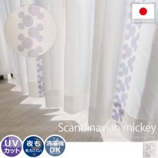 お部屋を楽しく飾る!日本製ディズニー柄レースカーテン 『スカンジナビアンミッキー レース』