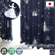 お部屋を楽しく飾る!日本製ディズニー柄遮光カーテン 『シンデレラシルエット』
