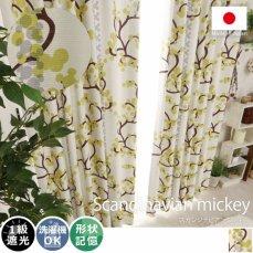 お部屋を楽しく飾る!日本製ディズニー柄遮光カーテン 『スカンジナビアンミッキー』