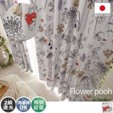 お部屋を楽しく飾る!日本製ディズニー柄遮光カーテン 『フラワープー』