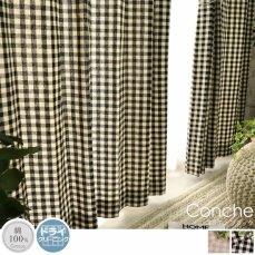 天然素材コットン100%!可愛いギンガムチェックのカーテン 『コンチェ ブラック』