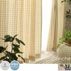 天然素材コットン100%!可愛いギンガムチェックのカーテン 『コンチェ ベージュ』