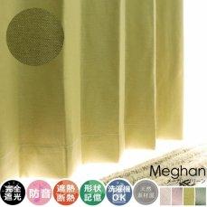 100サイズから選べる!完全遮光+防音+遮熱!形状記憶の既製カーテン 『メーガン グリーン』